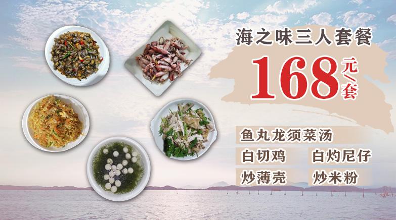 海之味三人套餐.jpg